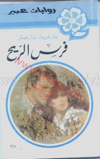 128- الريح مارغريت بارغيتر