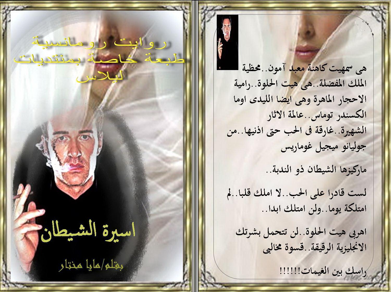 6-رواية أسيرة الشيطان بقلم/مايا مختار
