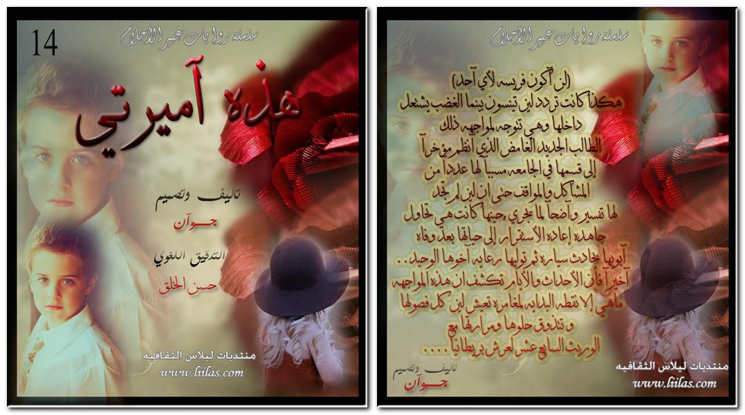 14-(^هـذه بقلم:جوآن الثامن)..