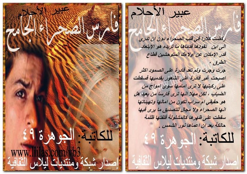 كتاب فارس الاحلام النسخة الكاملة مجانا